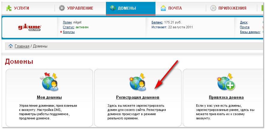 Как создать сайт(ч.2): домен