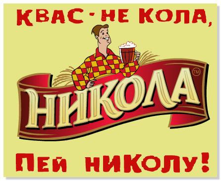 Андрей Манской удержал «Николу»