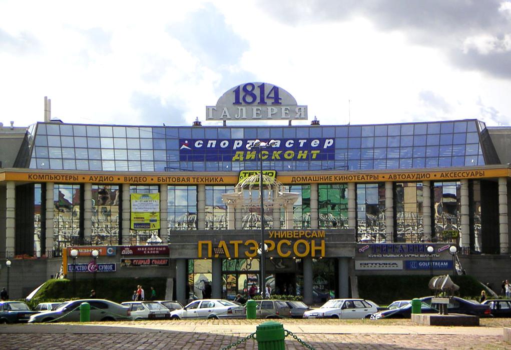 В Санкт-Петербурге продан торговый центр за рекордную сумму