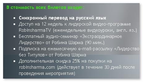 Внимание! Робин Шарма в Москве!