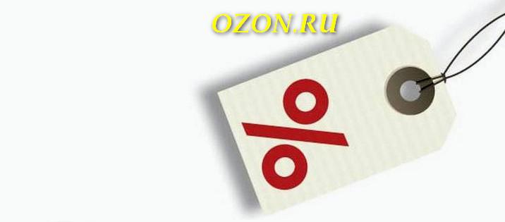 Ozon присматривается к купонному сервису