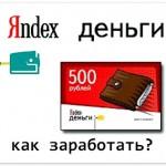 Как заработать яндекс деньги в интернете?