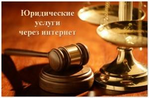 Юридические услуги через интернет или как юристу заработать в интернете?