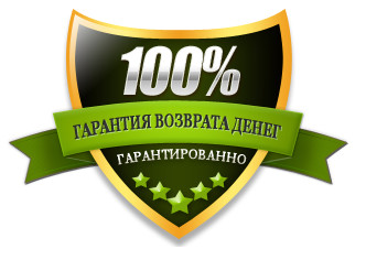 100% гарантия возврата средств