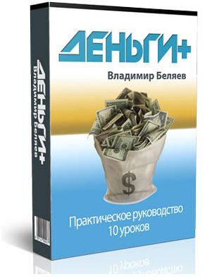 Курс Деньги +