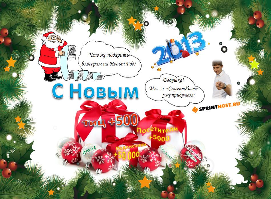 Новогодние интернет-картинки 2013 с «Masterwebs» и «Sprinthost»