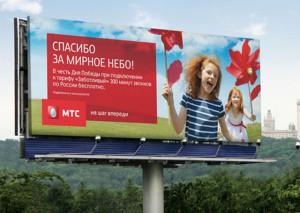 В ФАС считают, что МТС использовало рекламу, вводящую в заблуждение