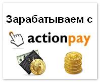 Actionpay – лучшая партнерская сеть для заработка в интернете!