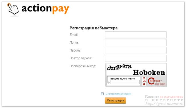 Регистрация в Actionpay.ru