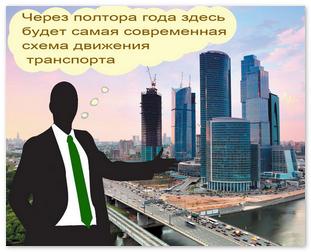 В Москве запланировано строительство трёх железнодорожных колец.