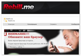 Полезная информация только на rebill.me