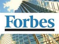 рейтинг Forbes.