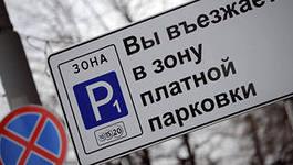 Паркинг в центре города Москва будет платным