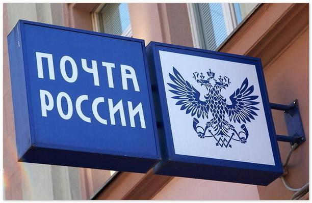 «Почта России» планирует сократить сроки пересылки почтовых отправлений