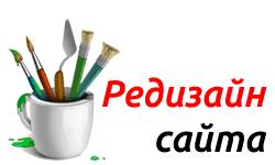 Редизайн сайта как способ привлечения новых посетителей