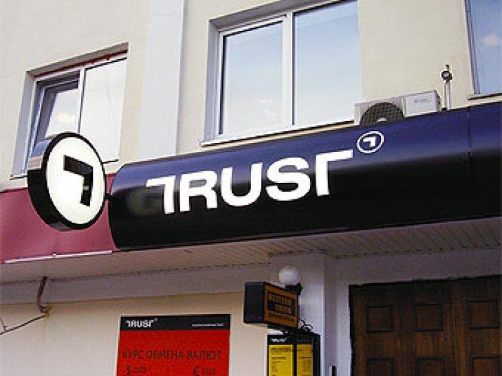 Кредитоспособность банка «Траст» подтверждается официальными рейтингами