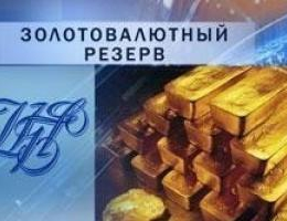 Золотовалютные резервы упали до минимального значения за полтора года