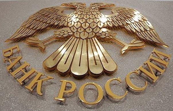Путин одобрил расширение полномочий Банка России