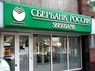 Сбербанк России переманивает заемщиков других банков