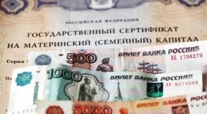 Минфин рассматривает чиновников, материнский капитал и пенсию, как возможность сэкономить