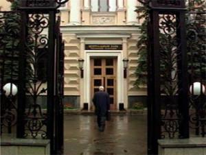Российский Центробанк потребовал от Московского банка прекратить прием вкладов