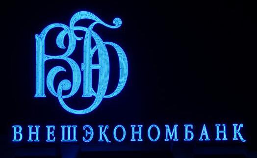 Внешэкономбанку отдадут на хранение 500 млрд. руб. пенсионных накоплений