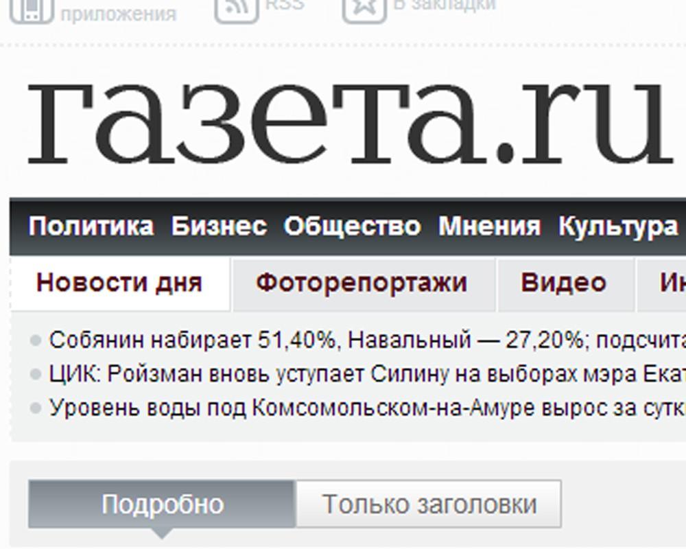 У «Газеты.ru» сменился главный редактор