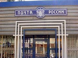 «Почта России» предлагает россиянам самим забирать свои посылки