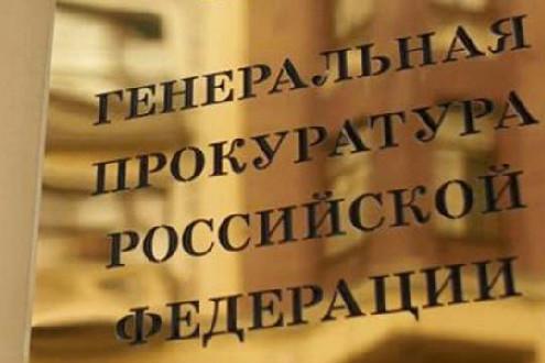 Генпрокуратура требует наказать руководителей ФССП