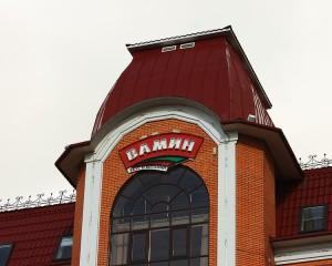 С обанкротившегося «ВАМИНа» ушла почти четверть сотрудников