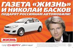 Масштабную рекламную кампанию запускает газета «Жизнь»