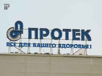 Фармдистрибьютор Протек внепланово вернет акционерам 650 млн. рублей