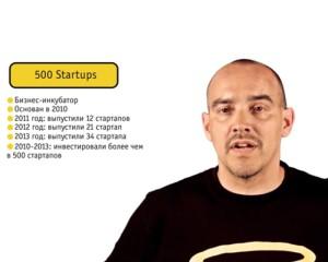 Глава 500 Startups: На Земле 10 млн. потенциально успешных бизнесменов