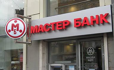 Сбербанк сможет заработать на проблемах Мастер-банка