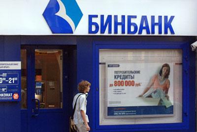 Бин-банк выдал в Новосибирске потребкредиты почти на 1 млрд. рублей