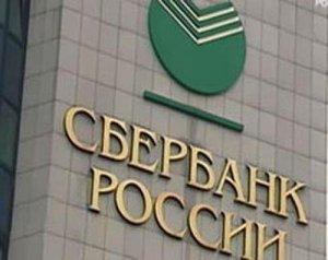 Сибирский Сбербанк готов рефинансировать кредиты других банков