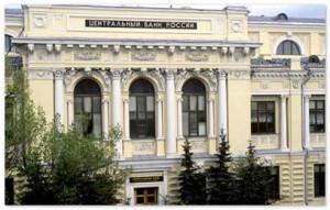 Центробанк отозвал лицензии у трех Россиийских банков