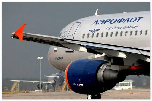 ОАО Аэрофлот показывает общую доходность