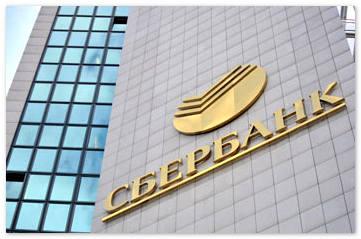 Сбербанк намерен судиться с австрийскими банкирами