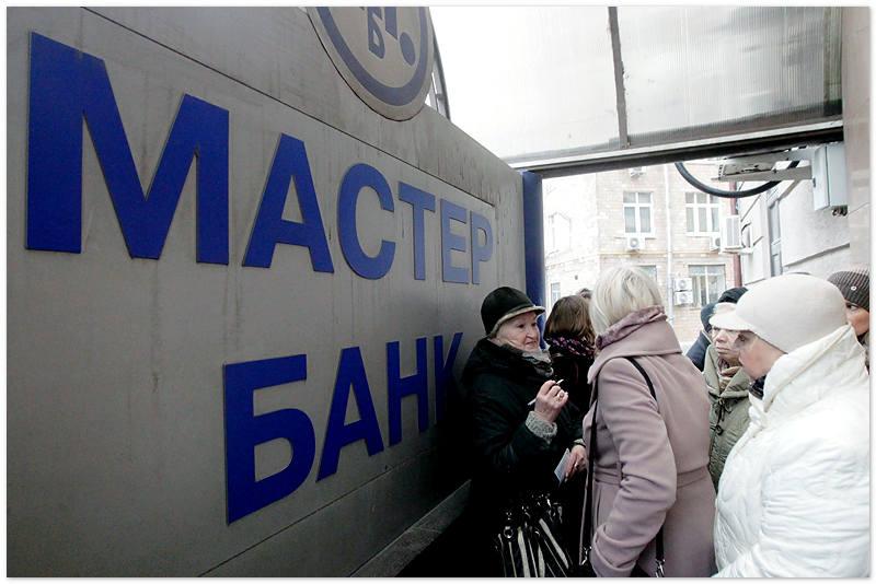 Вклады Мастер-Банка раздадут по алфавиту