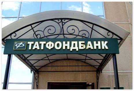 В российском рейтинге банков лидирует Татфондбанк