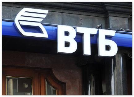 Банк ВТБ продал собственную долю в Tele2