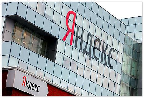 Компания Яндекс выпускает облигации и расширяет программу buy back