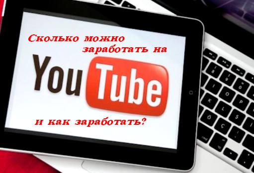 Сколько можно заработать на ютубе и Как зарабатывать на Youtube? Мои результаты + Классное предложение.