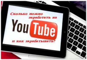 Skolko-mozno-zarabotat-na-youtube-i-kak-zarabatuvat-na-youtube