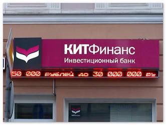 ЦБ РФ: Слияние банка «КИТ Финанс» с Абсолют Банком началось