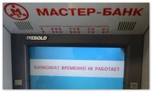 Для банкротства Мастер-Банка придется потратить 921 млн рублей