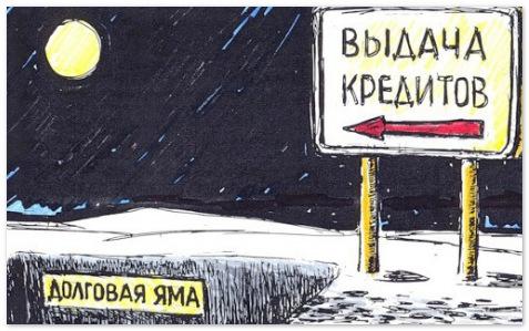 Просроченная задолженность по кредитам у пермяков составила около 9 млрд. рублей