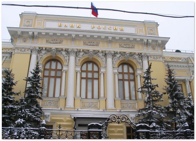 3 крупнейших банка России были взяты под спецнадзор ЦБ