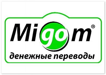 Нацбанк рекомендовал не посылать деньги через Migom